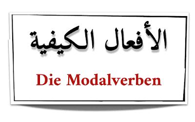الافعال الكيفية  Die Modalverben