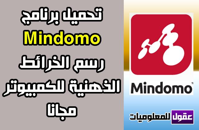 تحميل افضل واسهل برنامج رسم وتصميم الخرائط الذهنية مجاني للكمبيوتر 2020 Mindomo احدث اصدار