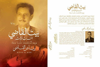 مشاركة قوية للكاتب العراقي