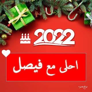 صور 2022 احلى مع فيصل