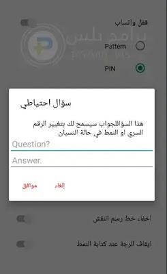 قفل تطبيق وتس اب الاحمر