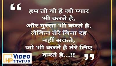 loving status in hindi