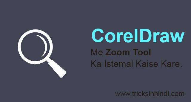CorelDraw Me Zoom Tool Ka Istemal Kaise Kare.