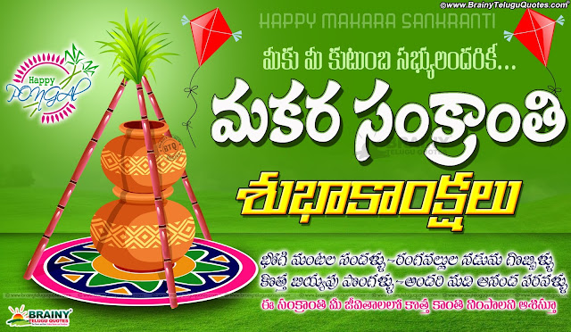 Telugu Pongal Greetings, South Indian Pongal Greetings in Telugu, Bhogi Quotes in Telugu, Sankranthi Telugu Images,Ponga Greetings in Telugu , Telugu Sankranthi Backgrounds, Sankraanthi Telugu Kavithalu, Sankranthi Telugu Quotes, Telugu Pongal Messages,Happy Sankranthi Greetings in Telugu, Happy Pongal Telugu Wallpapers, 2017 Sankranthi Quotes, Best Telugu Sankranthi Quotes, Happy Pongal Designs,