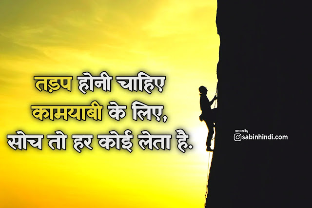Motivational-quotes-in-hindi-images-students