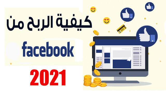 كيف تربح من الفيسبوك 2021  هى شروط الربح من الفيسبوك