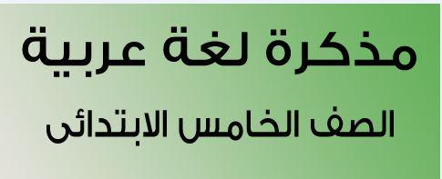 مذكرة فى اللغة العربية للصف الخامس الابتدائى الترم الثانى 2020
