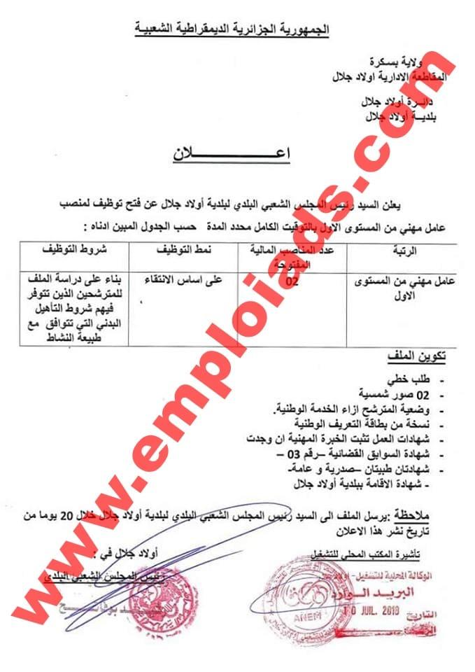 اعلان مسابقة توظيف بلدية أولاد جلال ولاية بسكرة جويلية 2018