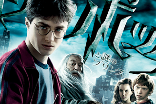 Harry Potter and the Half-Blood Prince Japanese poster