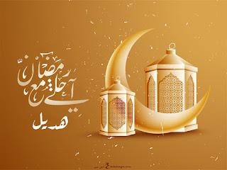 رمضان احلى مع هديل