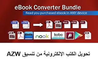 Kindle Converter 3-20-601-386 تحويل الكتب الإلكترونية من تنسيق AZW