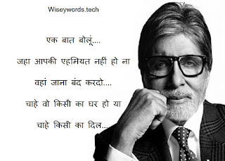 amitabh bachchan thoughts