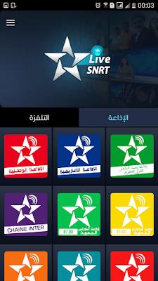تحميل تطبيق SNRTLive أفضل تطبيق لمشاهدة القنوات المغربية