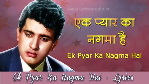 ek pyar ka nagma hai song lyrics in hindi - lata mangeshkar, mukesh