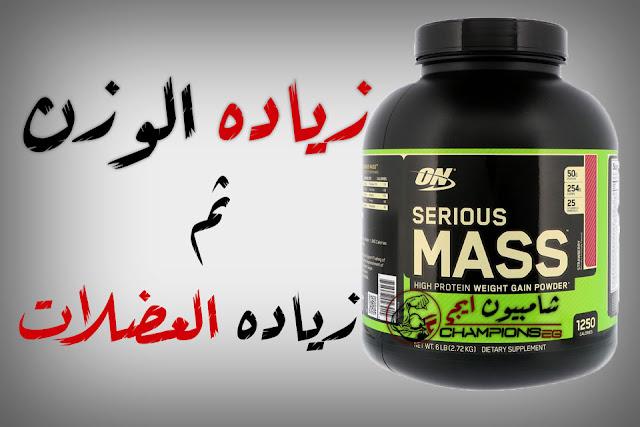 السيرياس ماس والفرق بين زياده الوزن وزياده العضلات -Serious Mass
