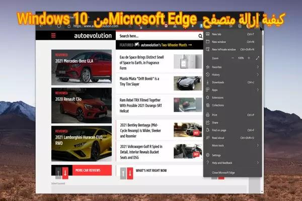 كيفية إزالة متصفح Microsoft Edge الجديد بسرعة على Windows 10