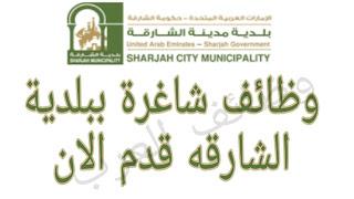 وظائف شاغرة ببلدية الشارقة  لمختلف التخصصات 2020