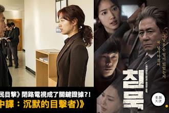 《침묵 (中譯:沉默的目擊者)》:韓版翻拍《全民目擊》,閉路電視成了關鍵證據?!
