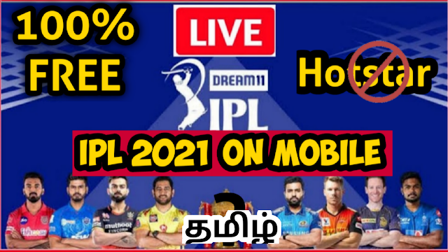 How to watch IPL 2021 Live on Mobile for Free