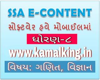 SSA E-Content Online Education of Std 8 adittest.com