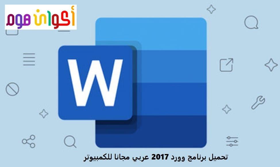 تحميل برنامج وورد 2017 عربي مجانا للكمبيوتر من ميديا فاير