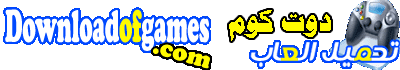 تحميل العاب - تحميل العاب مجانا برابط مباشر مجانا downloadofgames.com