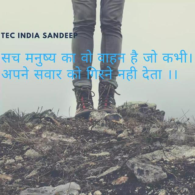 एक जीत और सच्चाई की कहानी । ek jeet our sachhai ki kahani |Tec India Sandeep |Shahukar ki bahu
