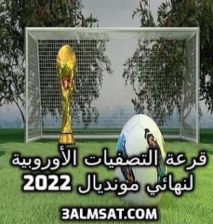 قرعة التصفيات الأوروبية لنهائي مونديال 2022