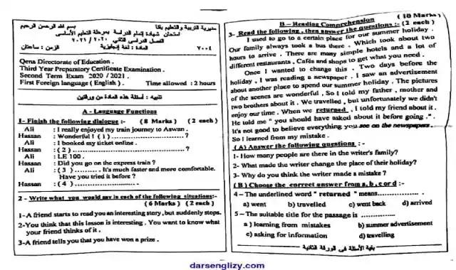 امتحان اللغة الانجليزية لمحافظة قنا للصف الثالث الاعدادى الترم الثاني 2021