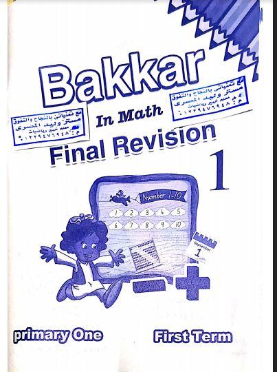 كتاب بكار المراجعة النهائية ماث math للصف الاول الابتدائى الترم الاول 2021