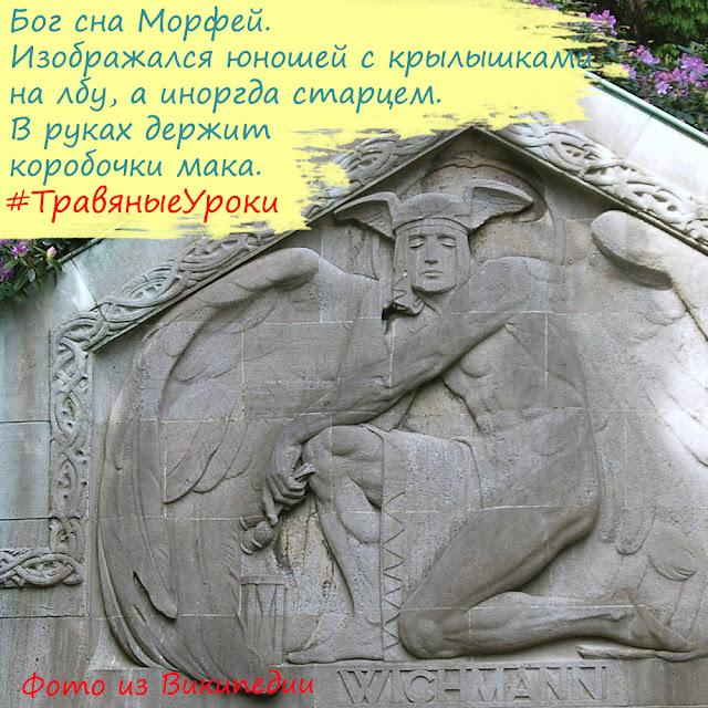 Мак - атрибут бога сна Морфея