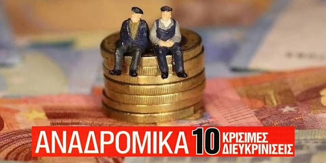 Αναδρομικά 11μηνου: Τα 10 SOS που πρέπει να προσέξουν οι συνταξιούχοι-απόστρατοι