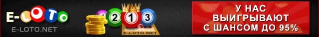 онлайн лотерея с бонусом за регистрацию
