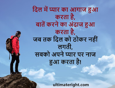 feeling heart touching shayari pic