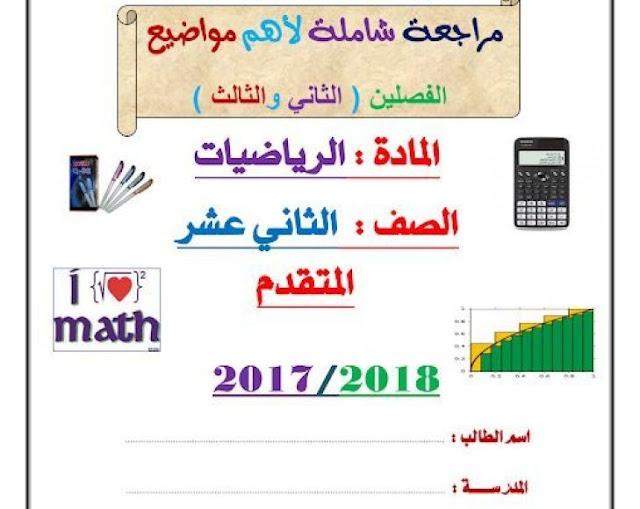 مراجعه شامله نهائية لمهارات الفصل الثاني والثالث رياضيات صف ثاني عشر متقدم فصل ثالث