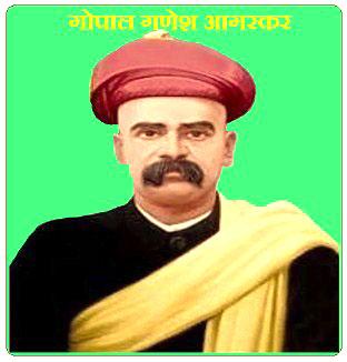 Biography f Gopal Ganesh Agarkar