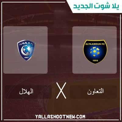 مشاهدة مباراة الهلال والتعاون بث مباشر اليوم 27-02-2020 في الدوري السعودي