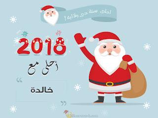تصميم صور 2018 احلى مع خالدة