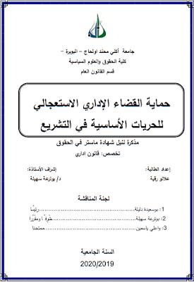 مذكرة ماستر: حماية القضاء الإداري الاستعجالي للحريات الأساسية في التشريع PDF