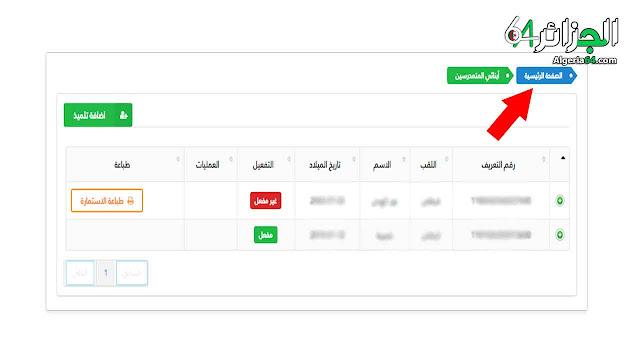طريقة معرفة معدل و نتائج الفصل الثاني للاطوار الثلاثة ابتدائي متوسط و ثانوي عبر موقع  في الجزائر