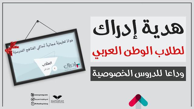 إدراك للتعلم المدرسي: هدية جديدة لطلاب الوطن العربي (وداعا للدروس الخصوصية)