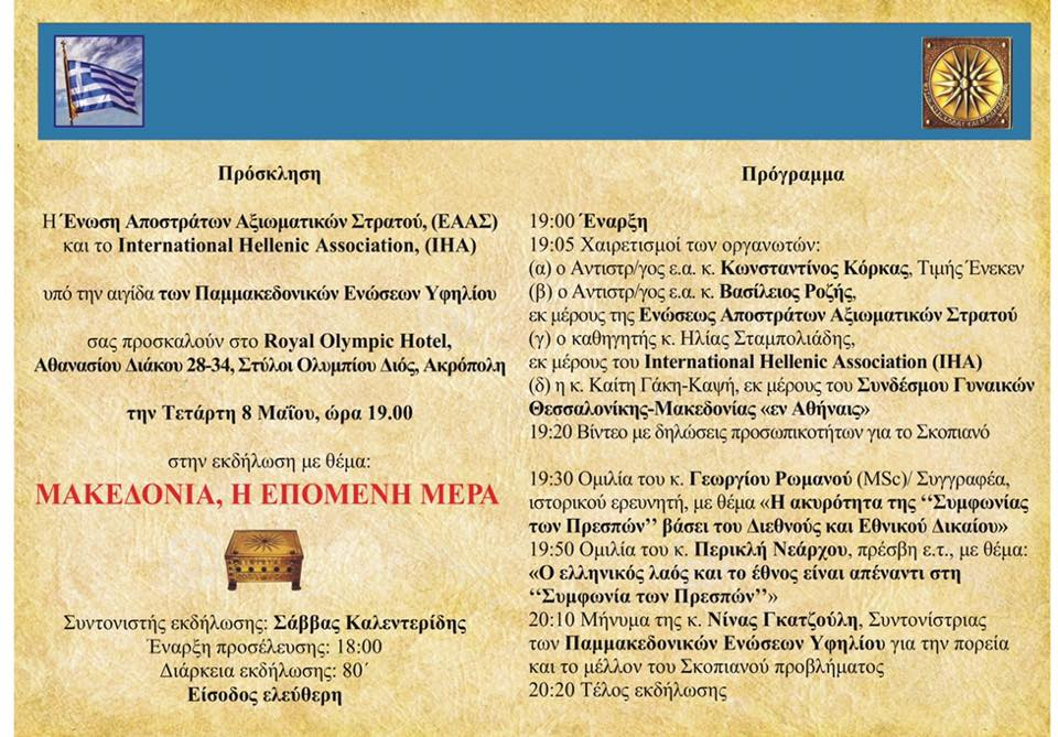 Η εκδήλωση που απαγορεύτηκε να γίνει στο Πολεμικό Μουσείο, πραγματοποιείται στις 8 Μαΐου