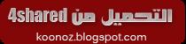 http://www.4shared.com/zip/CckCZ1Tmce/idres-abkar-quran.html