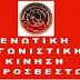 Παρέμβαση της Ενωτικής Αγωνιστικής Κίνησης Πυροσβεστών για τη μετακίνηση πυροσβεστών της ΕΜΑΚ σε άλλες υπηρεσίες