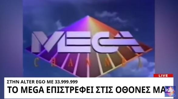Προς 34 εκατομμύρια -παρά 1- ευρώ, πουλήθηκε η περιουσία της «Τηλέτυπος ΑΕ»!