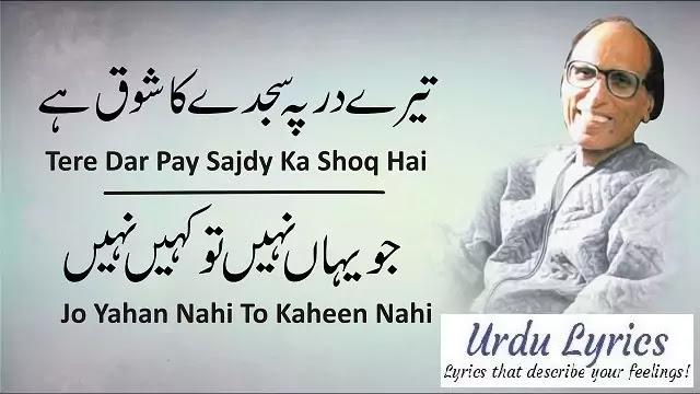 Ye khala Hai Arsh-E-Bareen Nahi - Bashir Badar | Urdu Poetry