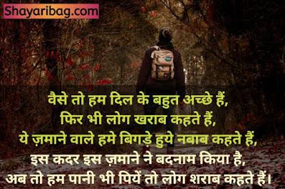 Latest Khatarnak Attitude Status In Hindi