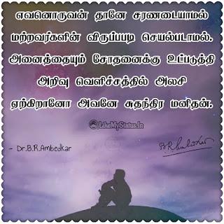 Ambedkar quote in tamil