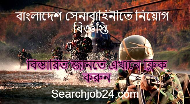 Bangladesh Army Job Circular 2020– সেনাবাহিনীতে নিয়োগ বিজ্ঞপ্তি