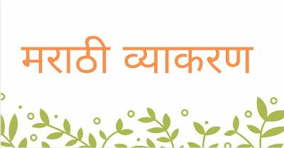 Marathi Vyakaran
